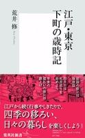 江戸・東京 下町の歳時記