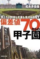 偏差値70からの甲子園 僕たちは野球も学業も頂点を目指す