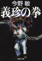 義珍の拳(琉球空手シリーズ)