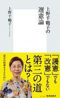 上野千鶴子の選憲論