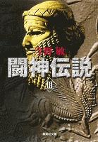 闘神伝説 3