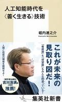 『人工知能時代を<善く生きる>技術』の電子書籍