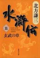 水滸伝 五 玄武の章