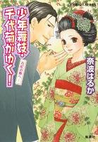 少年舞妓・千代菊がゆく!39 花紅の唇へ…