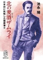 北の麦酒ザムライ 日本初に挑戦した薩摩藩士