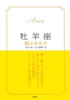 【2015~17年対応】牡羊座 星のカルテ【電子特別版】