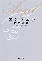 『【期間限定価格】エンジェル』の電子書籍
