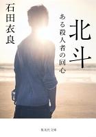 『【期間限定価格】北斗 ある殺人者の回心』の電子書籍
