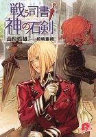 戦う司書と神の石剣 BOOK4