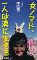 女ノマド、一人砂漠に生きる