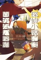 【期間限定価格】探偵小説には向かない探偵