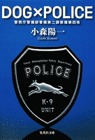 DOG×POLICE 警視庁警備部警備第二課装備第四係