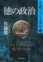 徳の政治 小説フランス革命16