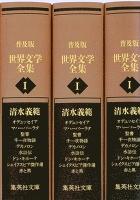 普及版 世界文学全集 第1期