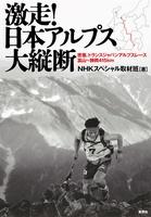 激走! 日本アルプス大縦断 密着、トランスジャパンアルプスレース 富山~静岡415km