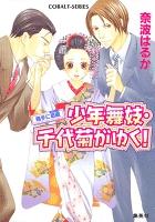 少年舞妓・千代菊がゆく!25 両手に恋敵(ライバル)