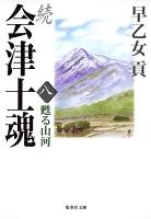 続 会津士魂 八 甦る山河