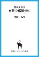 流血女神伝 女神の花嫁(前編)