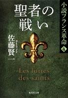 【期間限定価格】聖者の戦い 小説フランス革命 4
