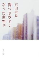 『【期間限定価格】傷つきやすくなった世界で』の電子書籍