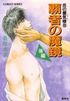 炎の蜃気楼8 覇者の魔鏡(後編)