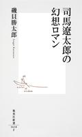 司馬遼太郎の幻想ロマン