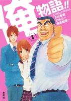 『小説版 俺物語!!1』の電子書籍