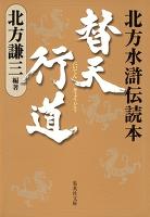 替天行道/北方水滸伝読本