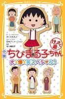 小説 ちびまる子ちゃん けっさく選 大☆爆☆笑スペシャル!