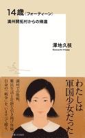 14歳〈フォーティーン〉満州開拓村からの帰還