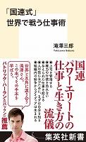 『「国連式」世界で戦う仕事術』の電子書籍