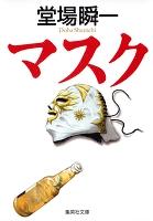 『マスク』の電子書籍