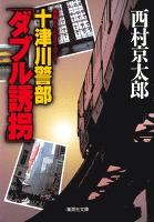 十津川警部「ダブル誘拐」(十津川警部シリーズ)