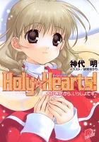 Holy☆Hearts! 2 大好きだから、いっしょです。