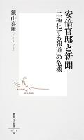安倍官邸と新聞 「二極化する報道」の危機