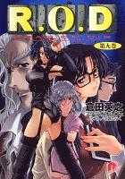 R.O.D ―第九巻― 【書き下ろしイラスト付】