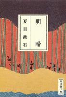【語注付】明暗(漱石コレクション)
