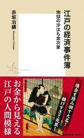 【カラー版】江戸の経済事件簿 地獄の沙汰も金次第