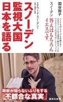 『スノーデン 監視大国 日本を語る』の電子書籍