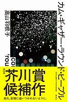 カム・ギャザー・ラウンド・ピープル