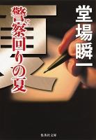 『警察回りの夏(メディア三部作)』の電子書籍