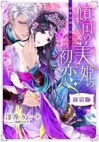 傾国の美姫の初恋【イラスト付】