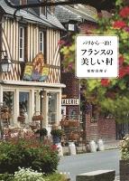 パリから一泊! フランスの美しい村