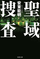聖域捜査[捜査シリーズ]