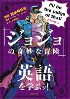 「ジョジョの奇妙な冒険」で英語を学ぶッ!