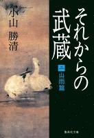 それからの武蔵(二)山雨篇