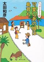 可愛いあの娘は島育ち ニッポンぶらり旅