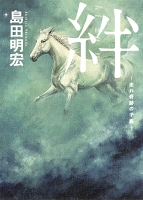 絆~走れ奇跡の子馬~