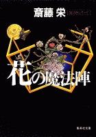 花の魔法陣(魔法陣シリーズ)