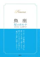 【2015~17年対応】魚座 星のカルテ【電子特別版】